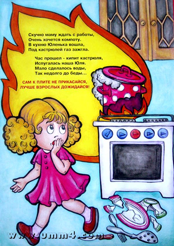 Пожар плакаты для детей
